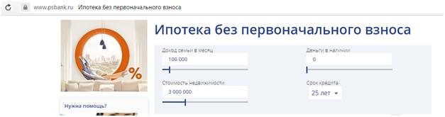 Специальные программы в Промсвязьбанк