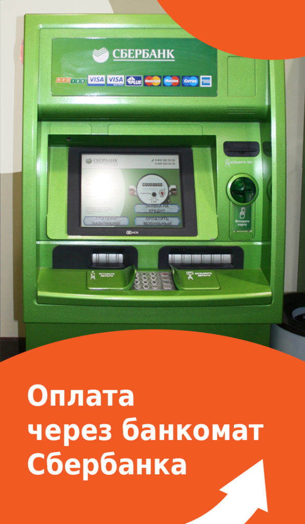 как погасить кредит через терминал сбербанка
