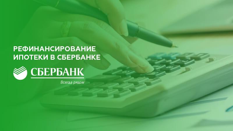 Взять кредит в омске под низкий процент сбербанк