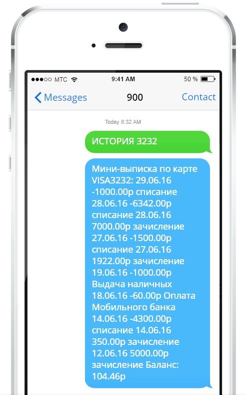 Узнать последние операции по карте через мобильный банк