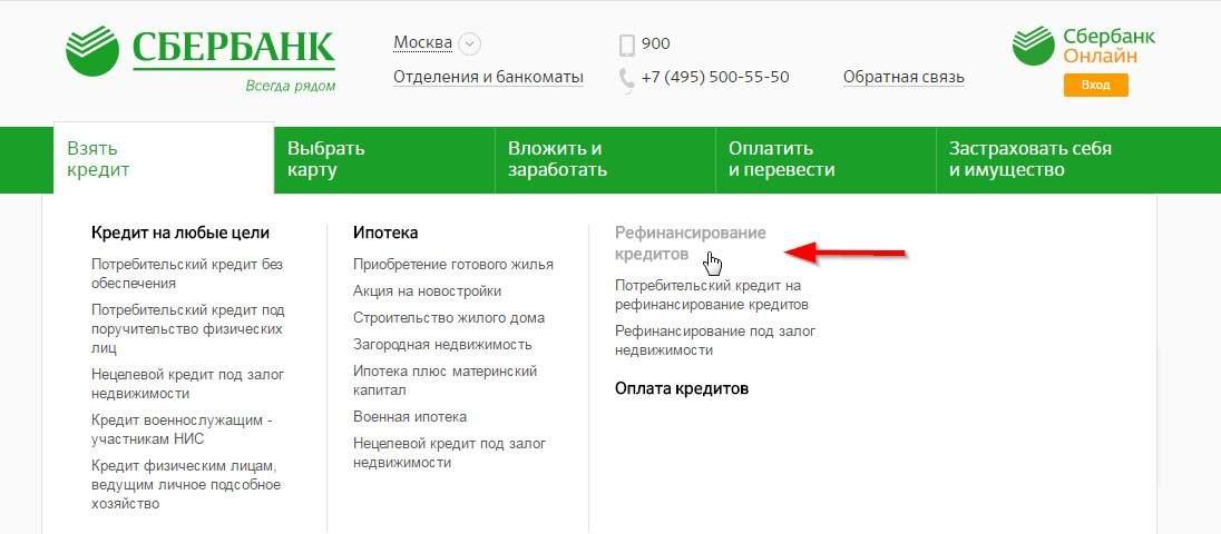 Информация о рефинансировании на сайте банка