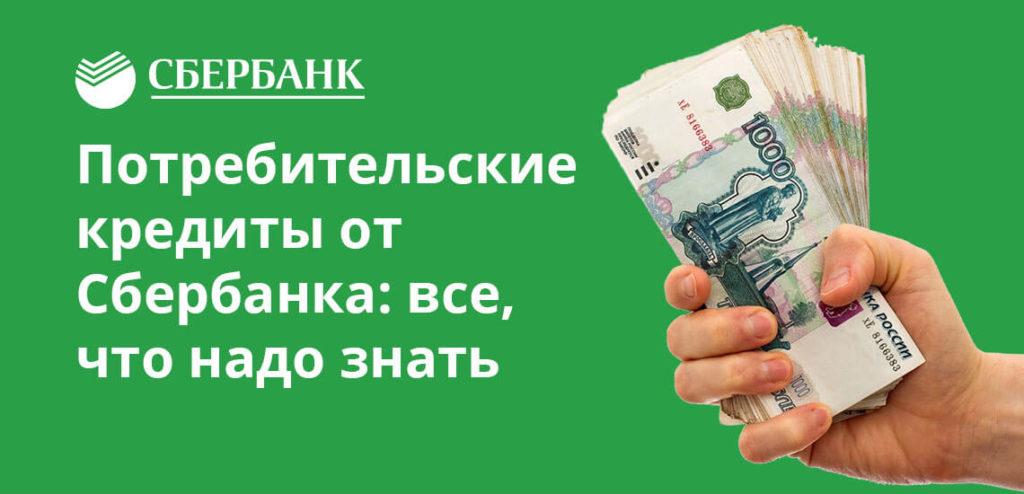 взять потребительский кредит в мтс сотрудники московского кредитного банка