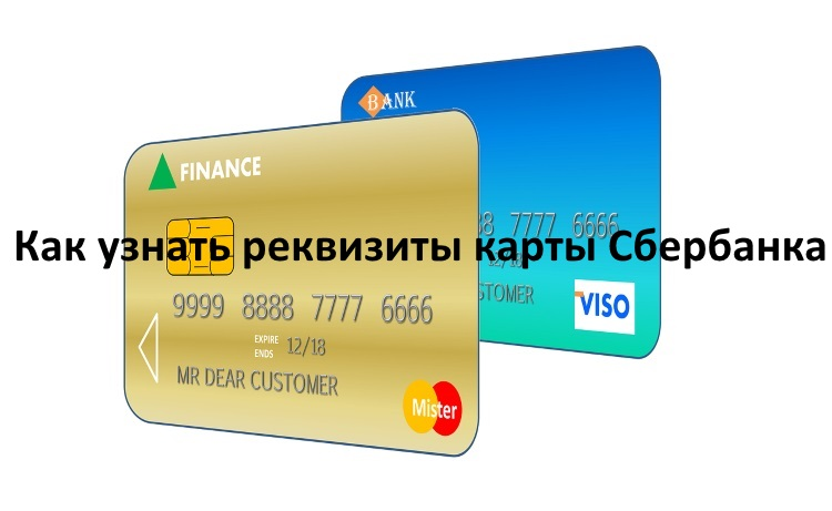 Как через терминал сбербанка узнать реквизиты карты сбербанка
