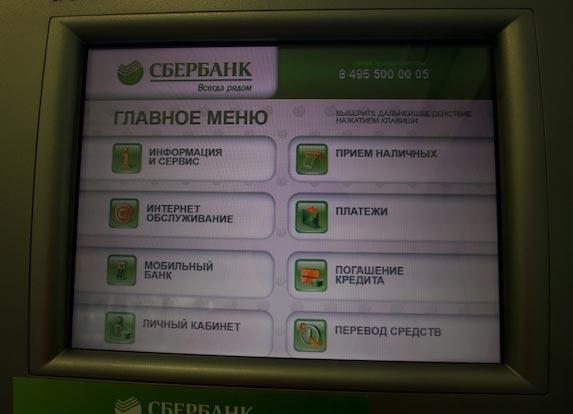Выбор в меню терминала команды «Погашение кредита»
