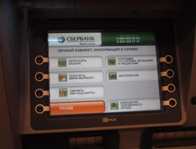 Узнать последние операции по карте Сбербанка через банкомат